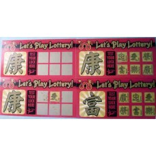 Chinese Character Lucky Lottery Card