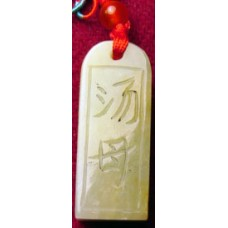 Your Chinese Name on Jadeite Stamp Bar